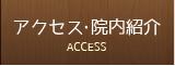 アクセス・院内紹介