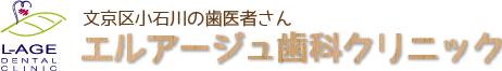 文京区小石川の歯医者さん エルアージュ歯科クリニック